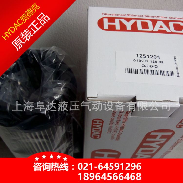 德国HYDAC(贺德克)原装滤芯0180S125W 滤油机电力设备