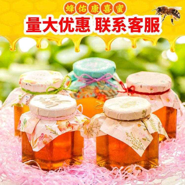 王彬蜂业150g蜂蜜百花蜜喜蜜创意婚庆用品瓶装婚庆喜蜜厂家直销