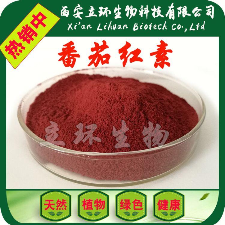 番茄红素 番茄红素粉 含量5% 番茄提取物 品质保证 量大从优