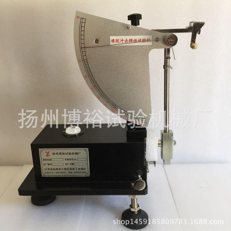 冲击弹性试验机 橡胶回弹仪 橡胶弹性机 橡胶类检测仪器