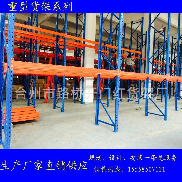 浙江货架厂直销大型重型货架高位托盘式货架仓储仓库货架