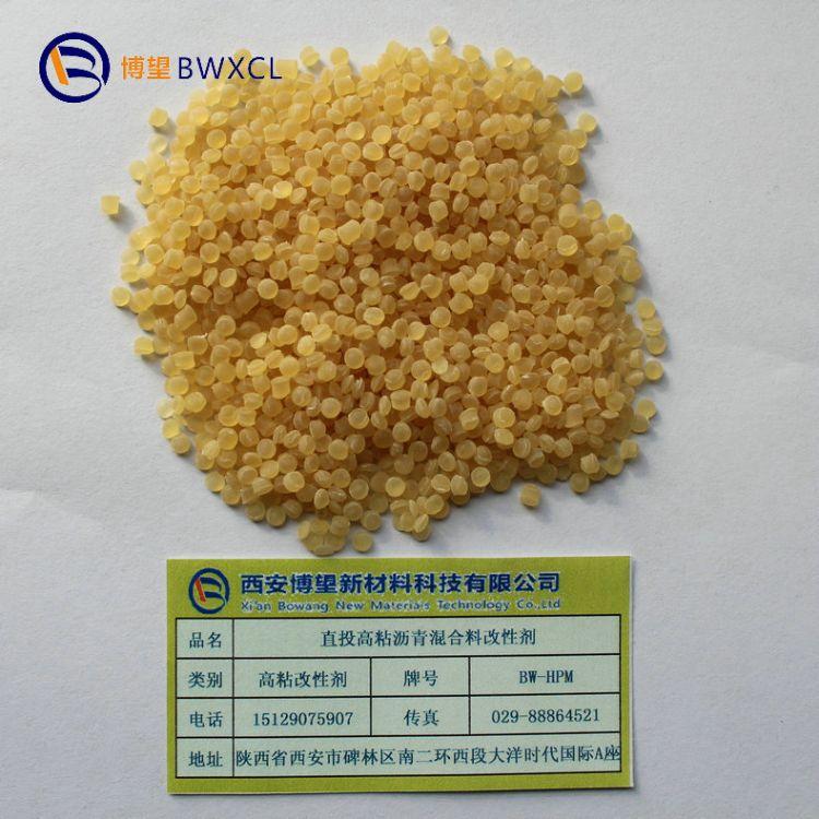 热销供应MPE沥青改性剂 沥青排水路面改性剂 乳化沥青改性剂