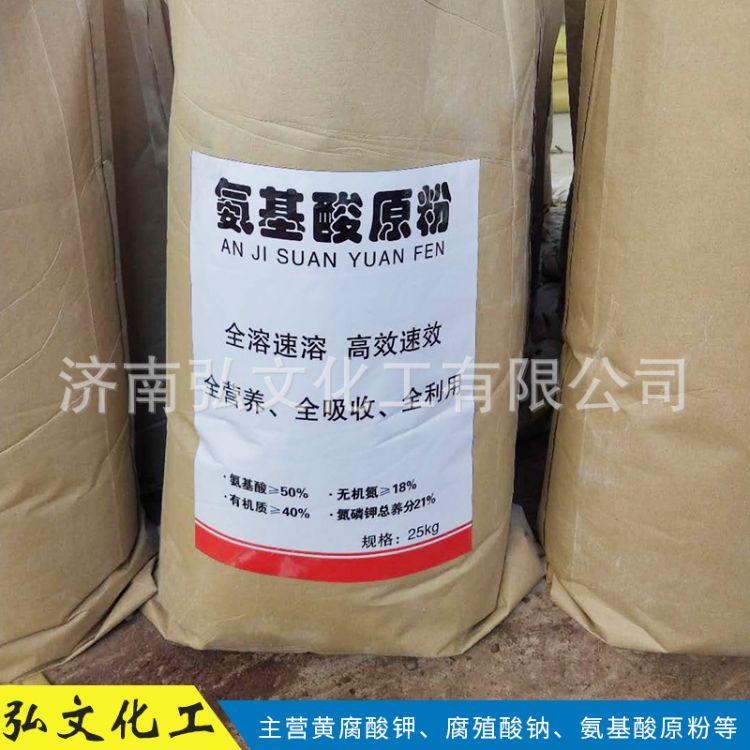 复合氨基酸原粉 农业级饲料级氨基酸 量大优惠 水产级氨基酸原粉