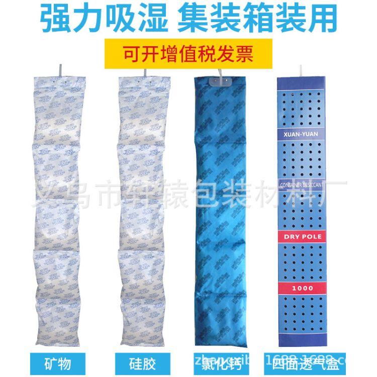 海运货柜集装箱干燥剂1000g克1kg 氯化钙硅胶干燥剂厂家订制