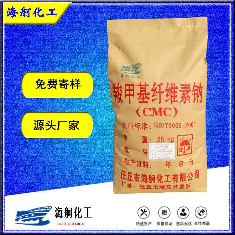 透明高粘羧甲基纤维素钠 涂料专用保水剂 增稠羧甲基纤维素