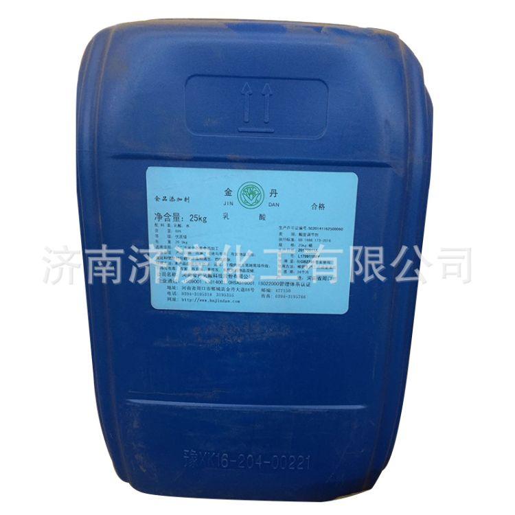 供应耐热级乳酸 保证质量 高含量乳酸  防腐剂 保鲜剂 量大从优