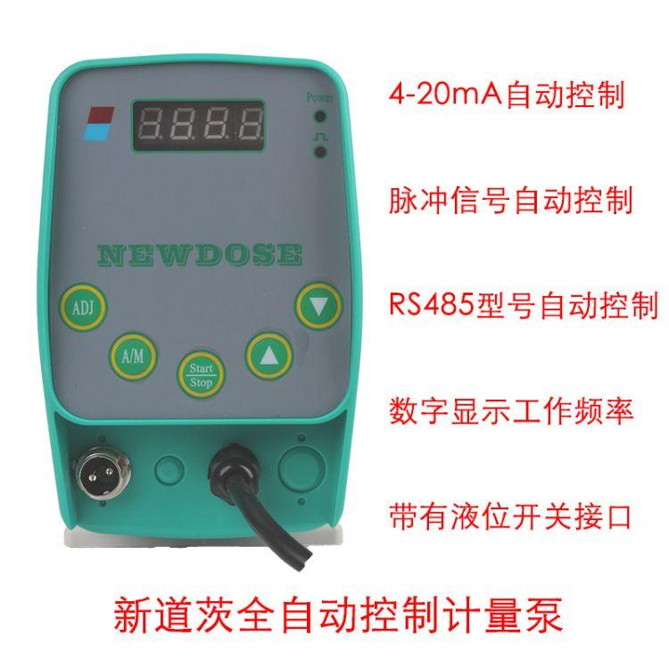 NEWDOSE新道茨电磁计量泵隔膜泵DP系列全自动控制系列计量泵隔膜