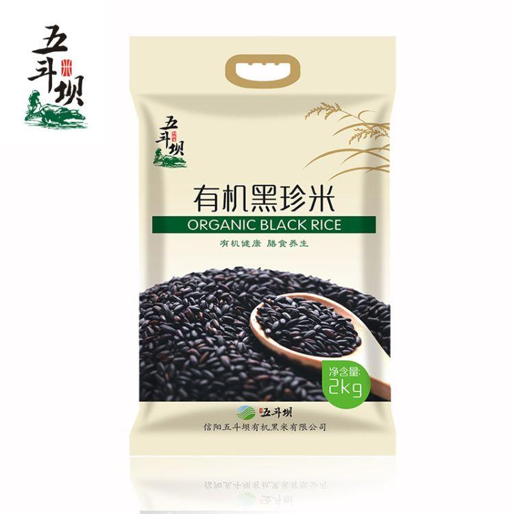 有机农产品 五谷杂粮批发 2KG家庭装有机黑米  黑糯米