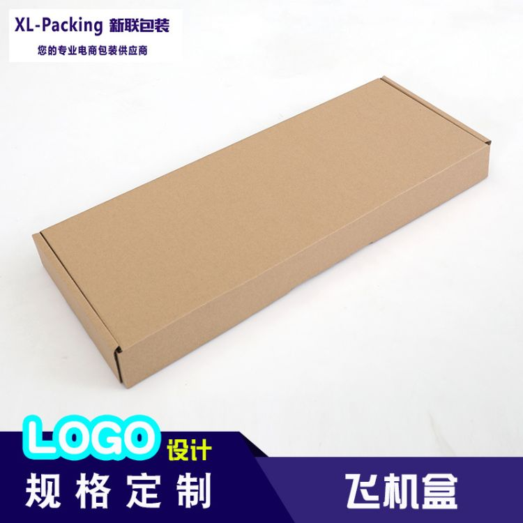 飛機盒 定制三五層特硬卡扣飛機盒 快遞打包瓦楞紙盒可印刷