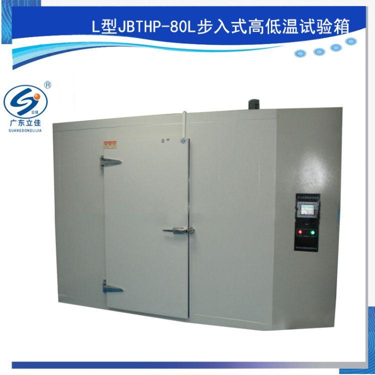 东莞厂家直销立佳L型JBTHP-80L步入式高低温试验箱 高低温试验机