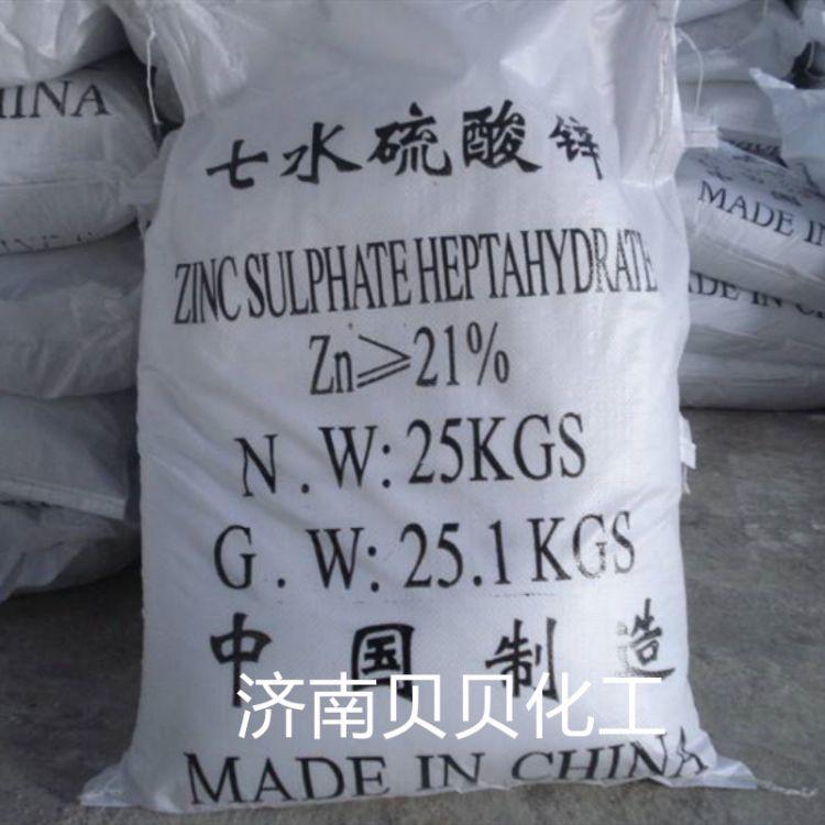 现货销售硫酸锌一水硫酸锌七水硫酸锌各种皓矾锌矾工业电镀硫酸锌