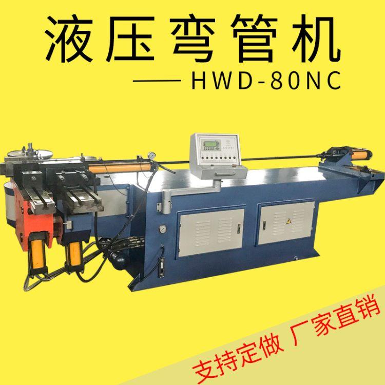 厂家直销液压弯管机 HWD80单头弯管机 供应液压弯管机含模具