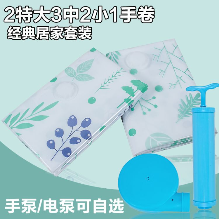 收纳联盟真空压缩袋棉被整理袋2特大3中2小1手卷送抽气工具�嚎s袋