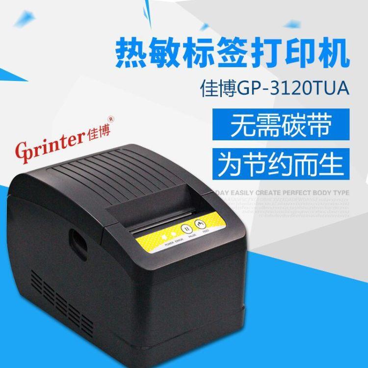 佳博条码打印机标签纸打标价机GP3120TUA不干胶标签热敏标贴机