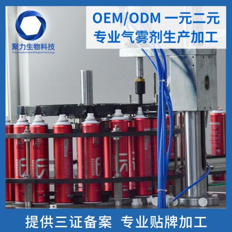 厂家直营 单淑隔离防晒喷雾气雾剂 身体护肤喷雾生产OEM二元包装