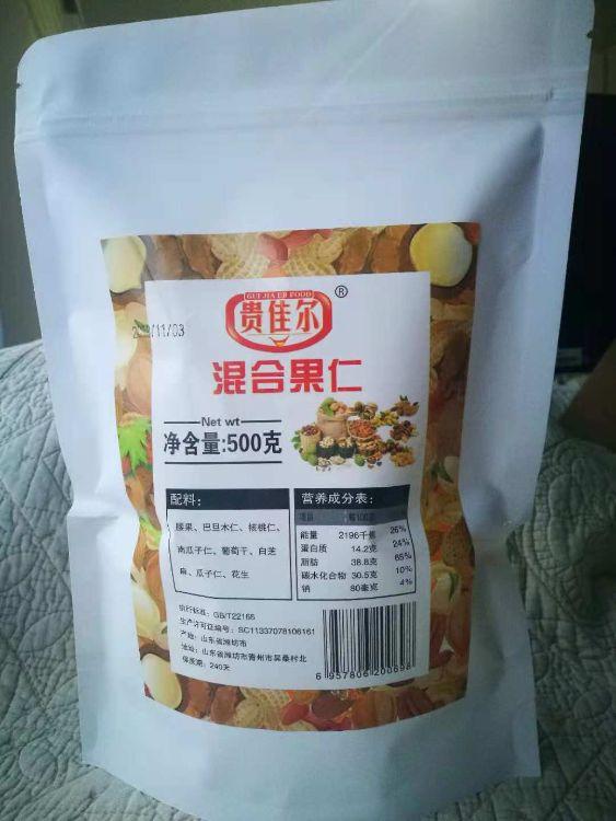 贵佳尔500克混合坚果牛轧糖雪花酥原料果仁组合装混合干果坚果