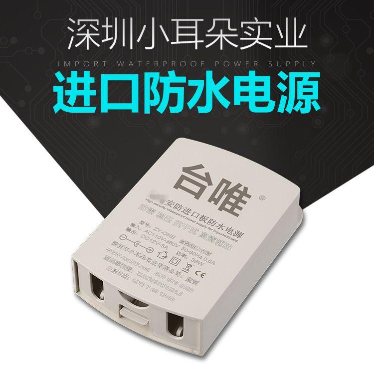 室外防水监控电源批发12V3A电源适配器 安防摄像机多功能开关电源