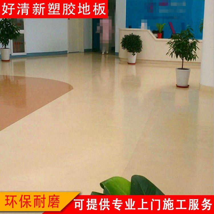 厂家供应 PVC塑胶地板 学校办公楼耐磨塑料地板 塑胶地板