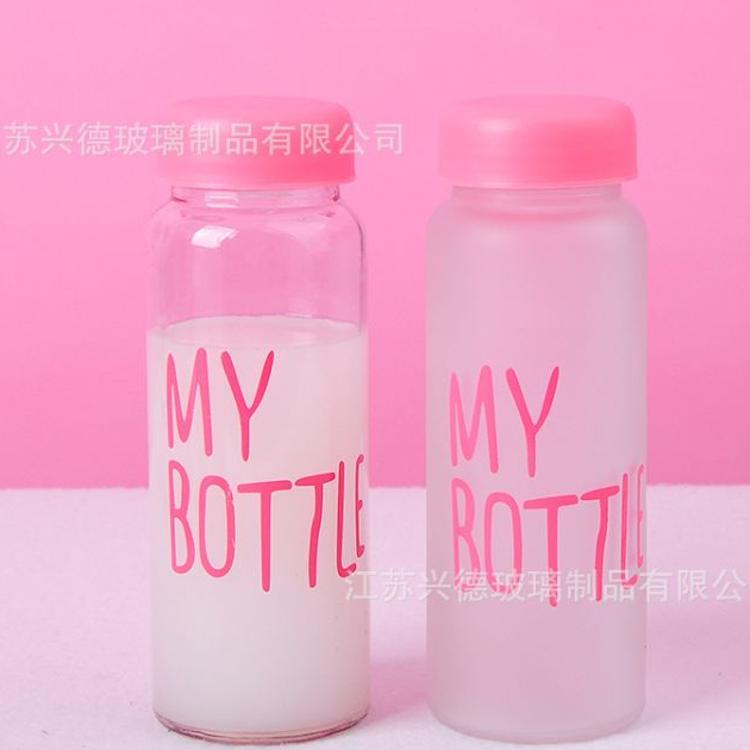 创意MY Bottle 玻璃杯磨砂玻璃杯随手杯广告礼品杯可定制logo