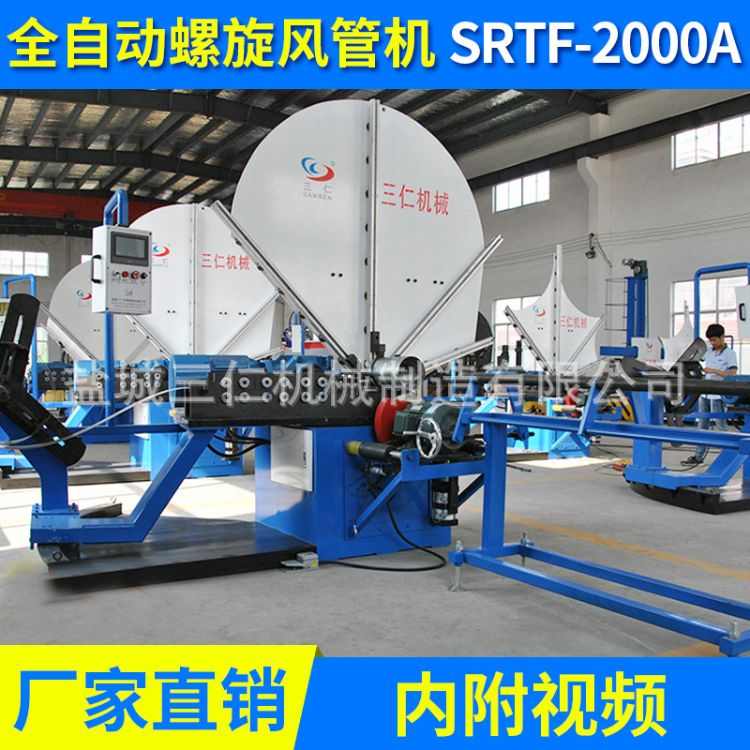 钢带型风管机 SRTF-2000A全自动螺旋风管机设备 圆螺旋风管成型机