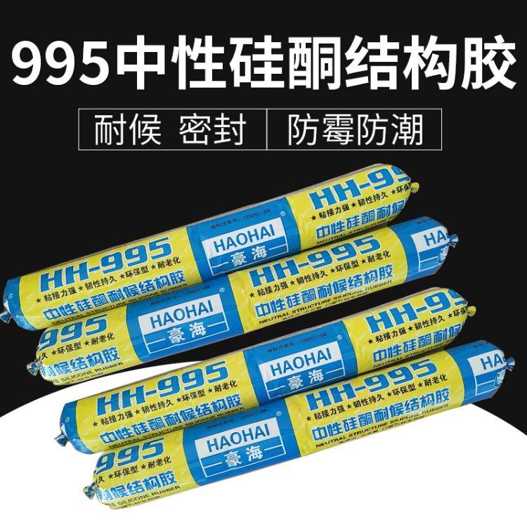 豪海995中性硅酮结构胶 耐候胶结构胶995 工程专用密封胶玻璃胶