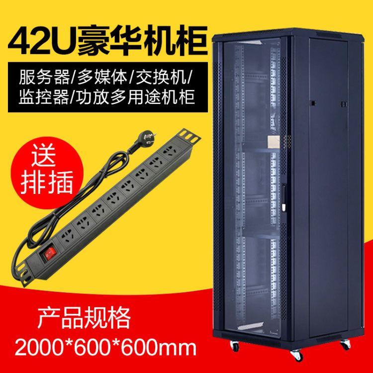 网立方 机柜2米网络机柜2000*600*600优质冷轧钢服务器42U