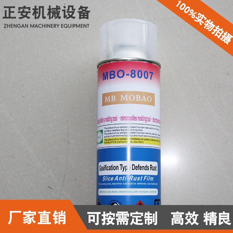 代理进口气化性防锈剂MBO-8007可挥发性