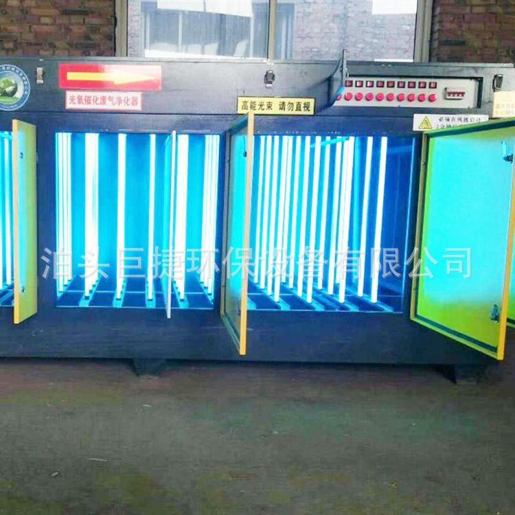 光氧催化废气处理设备 废气处理设备 uv光解 化工废气处理设备