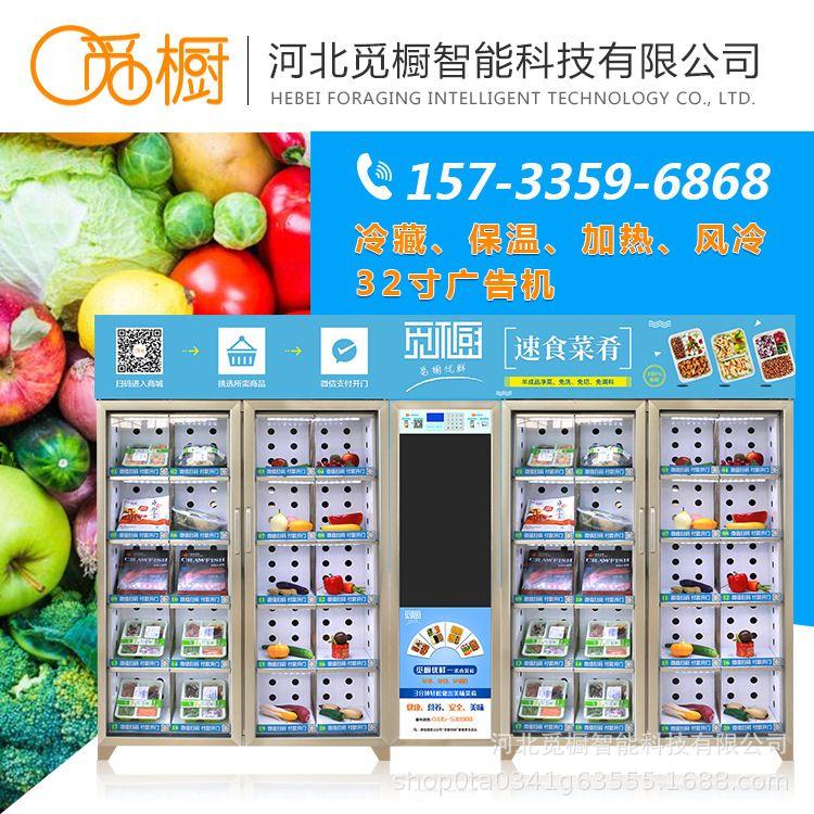 自动售货机无人超市生鲜自提商用自动售货机饮料零食自助贩卖机
