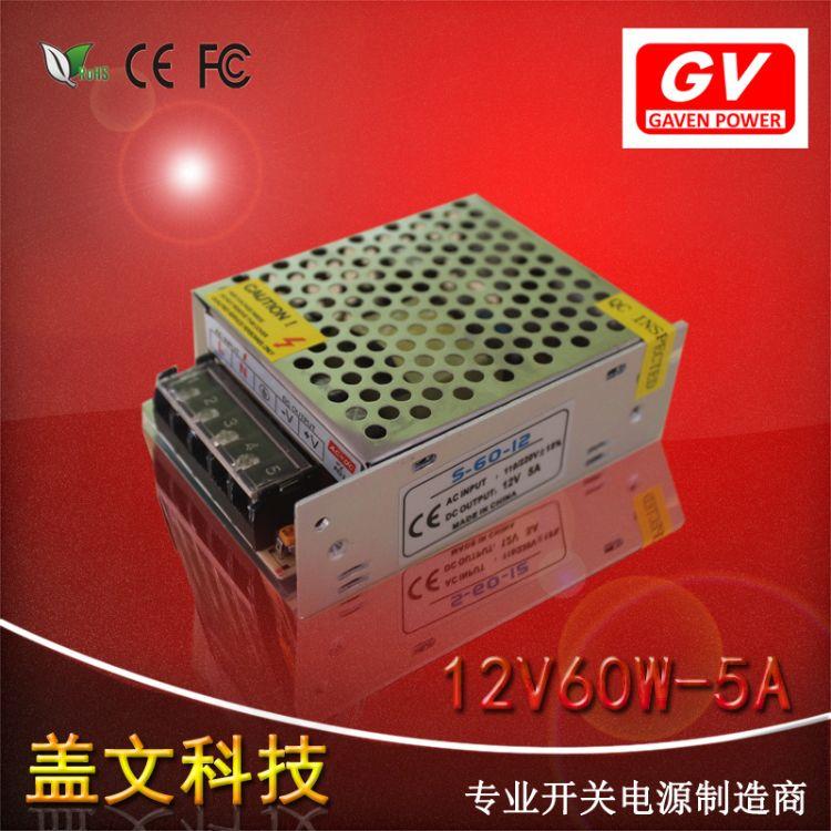 12v5a 60w开关电源 安防监控电源led灯带电源工业集中供电S-60-12