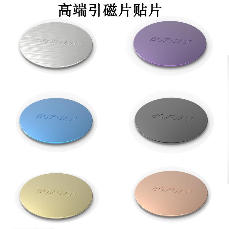 引磁片磁铁手机支架铁片配件定制logo铁皮铁片贴片