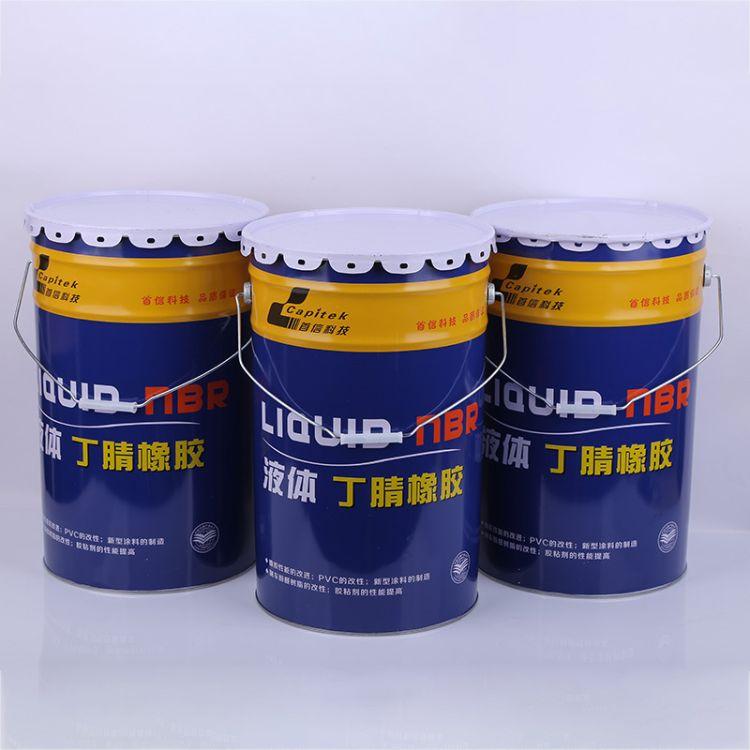 全国供应(首信)液体丁腈橡胶   增塑剂 增韧剂 胶粘剂  环保型