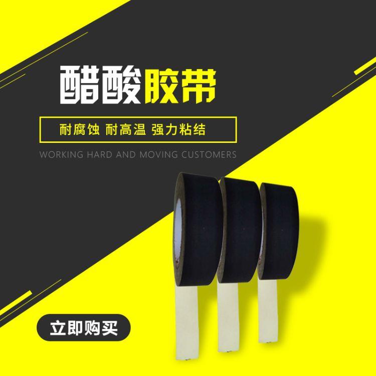 醋酸布 环保醋酸布胶带 绝缘布胶带 易撕阻燃醋酸布0.1 0.2醋酸布