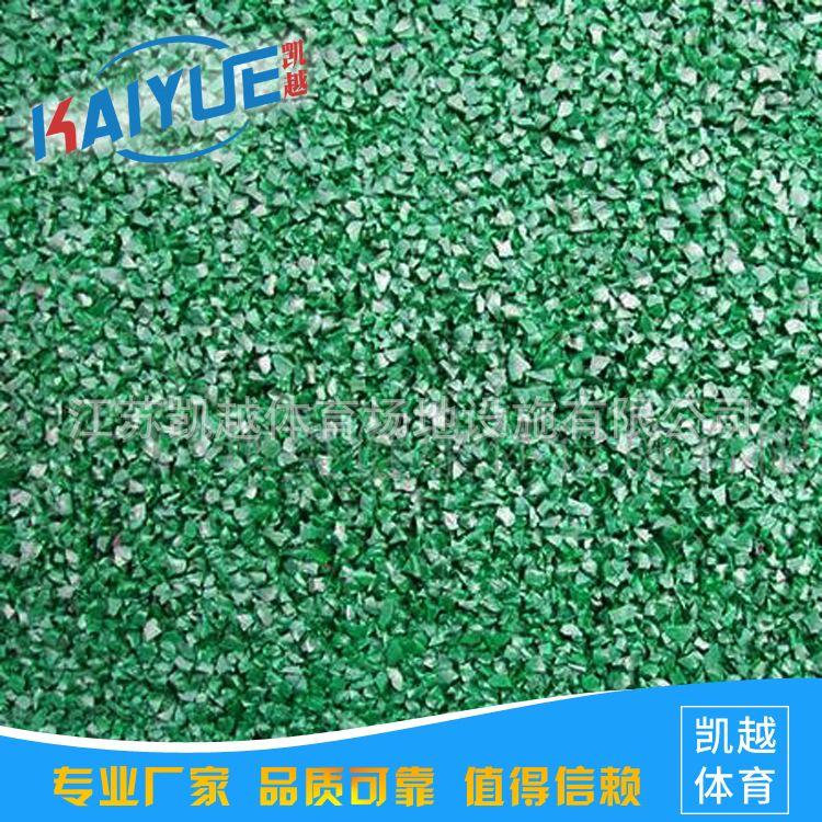 供应苏州杭州湖州嘉兴EPDM彩色颗粒塑胶面层新标准材料厂家