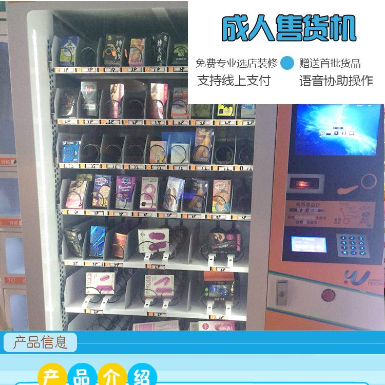 成人用品自动售货机 无人售货机 方便快捷  自助售货成人招商加盟