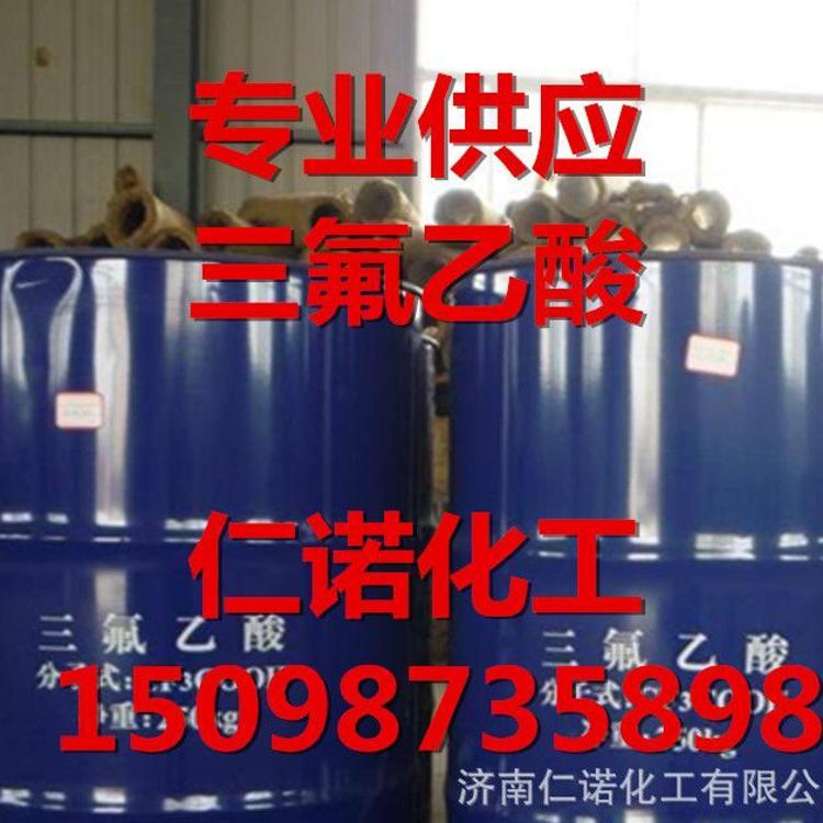 济南现货 三氟乙酸  三氟醋酸 TFA 99.5% 厂家直销 支持网购