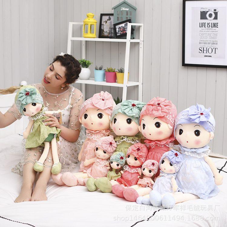 批发蓓蕾娃娃毛绒玩具菲儿布娃娃公仔儿童礼物抱枕抓机布娃娃