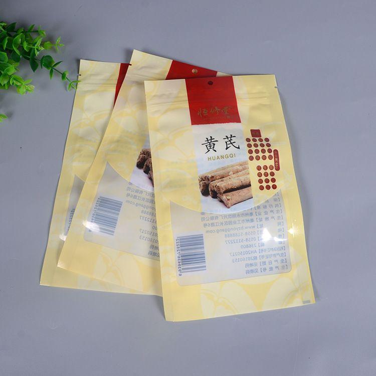 厂家生产食品包装袋 定制塑料食品包装袋 自立拉链食品包装袋