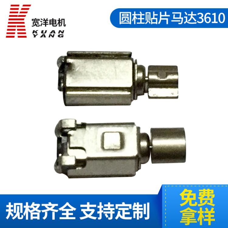 圆柱贴片马达3610 微型振动电机厂家 微型直流电机振动马达