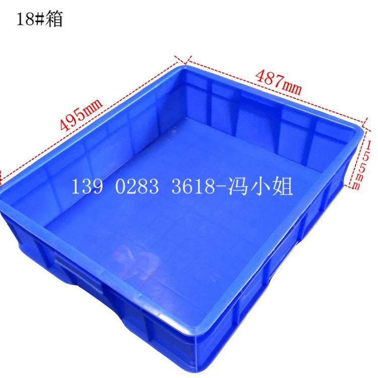 广东厂家生产塑料周转箱 PE塑料周转胶箱 电子仓库周转专用