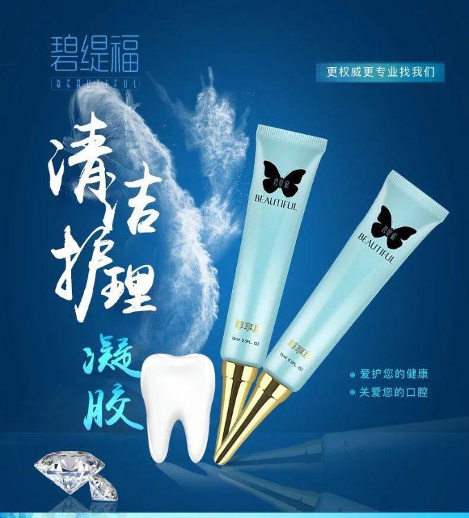 官网正品碧缇福凝胶美白凝胶冷光美牙仪专用凝胶牙齿美白仪凝胶