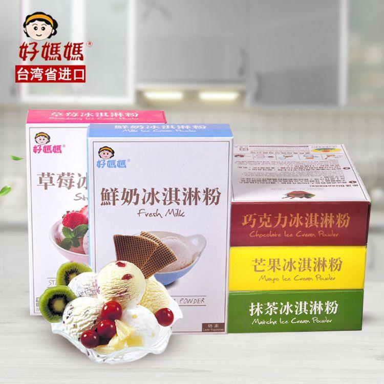 好妈妈草莓味冰淇淋粉(100公克)-台湾进口惠�N自制冰淇淋粉烘焙