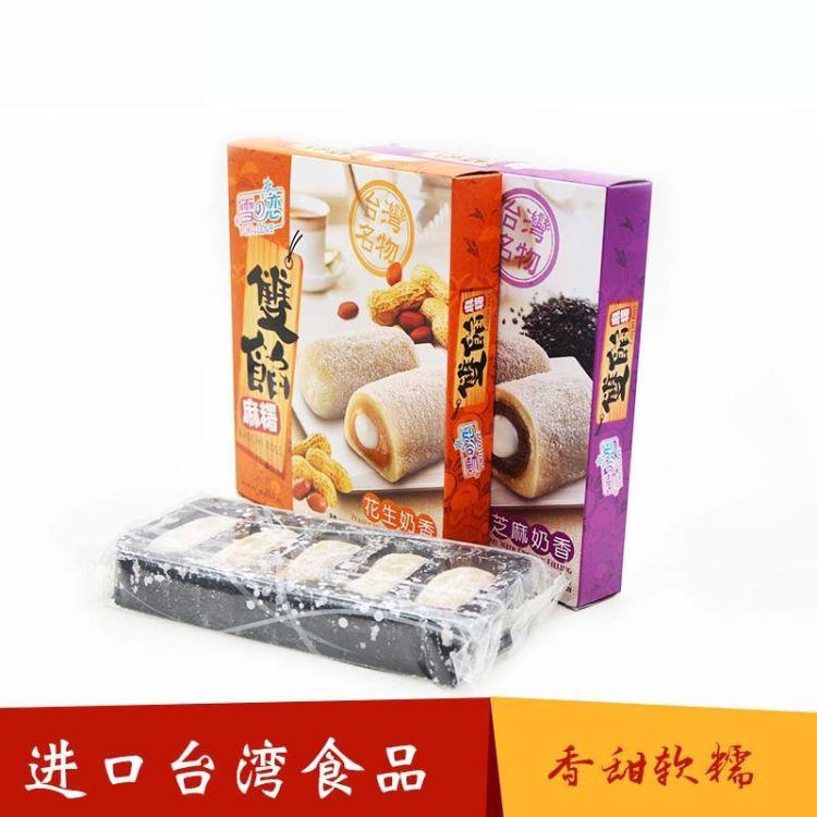 进口食品特产糕点雪之恋芝麻麻薯 休闲零食奶香双馅麻�^300g批发