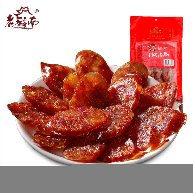 老城南四川特产香肠腊肠430g正宗农家自制烟熏腊肠腊肉腊味