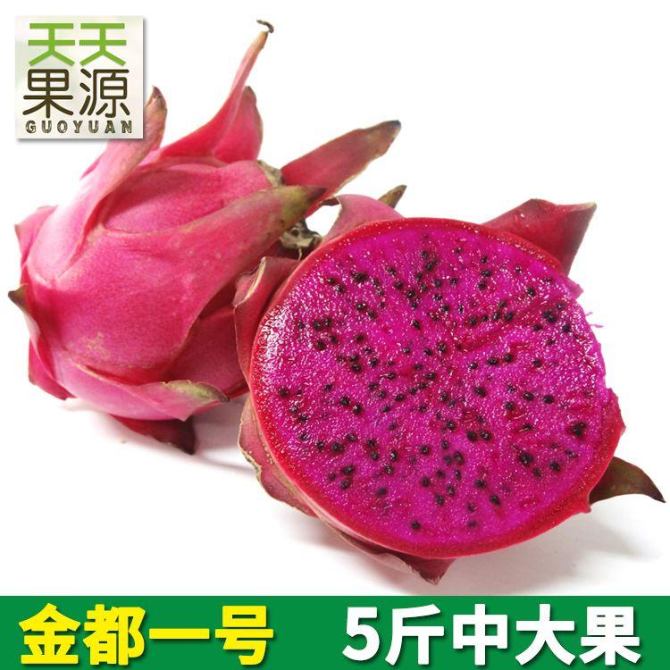 现摘新鲜广西金都一号红心火龙果中大果5斤5-8个红肉京都一号水果