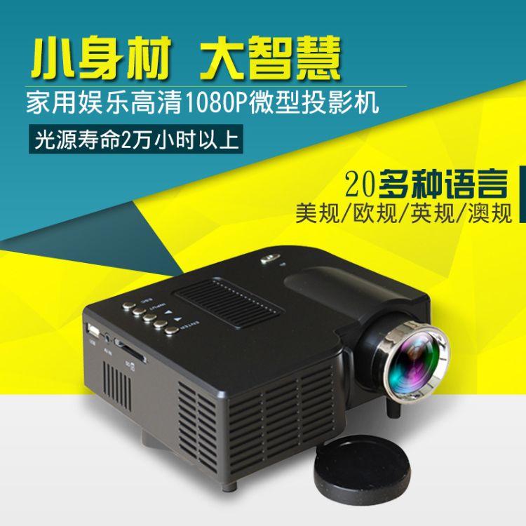投影仪UC28B家用迷你微型投影机LED高清1080p掌上投影工厂直供