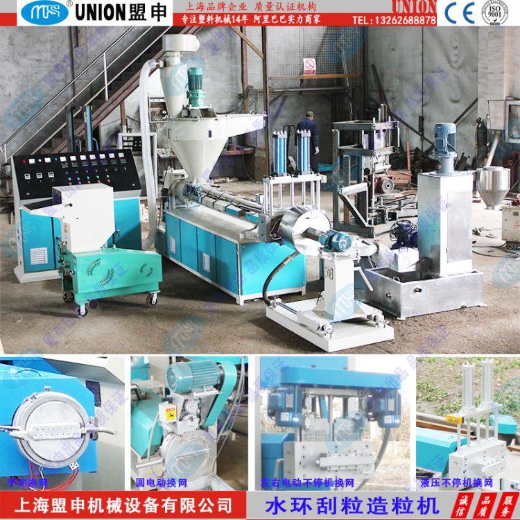 上海盟申供应全自动塑料颗粒制粒机  热切造粒机 水环刮粒造粒机