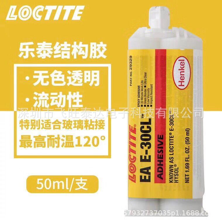 汉高乐泰E-30CL E-40FL 双组份环氧胶水超高强度密封粘接油耐水性