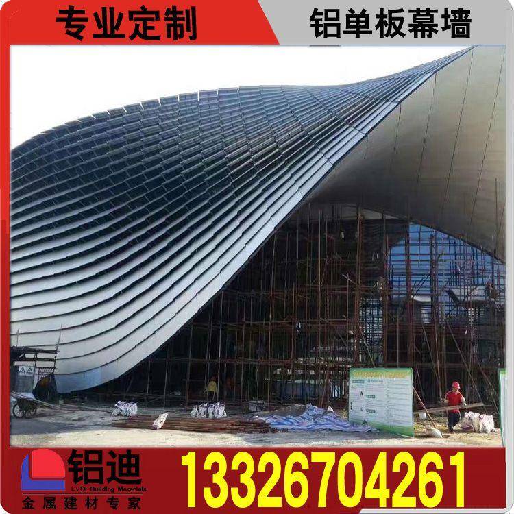 铝单板幕墙铝单板镂空造型铝单板外墙江西铝单板弧形铝单板