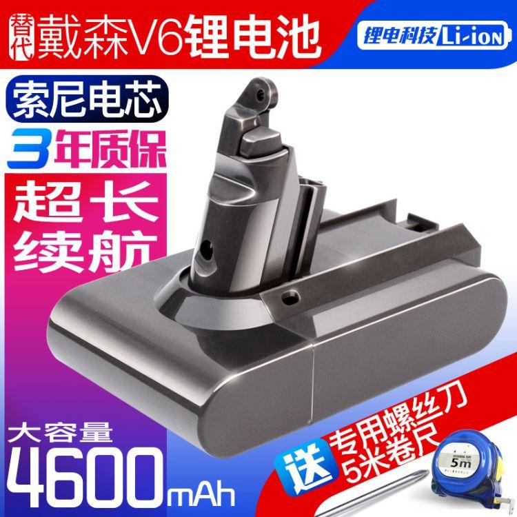 戴森吸尘器v6电池dyson锂电池DC58 62 61 72全新替换充电配件二代